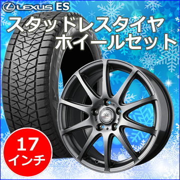 レクサス ES用 スタッドレスタイヤ ホイール付きセット(17インチ・RS-10)