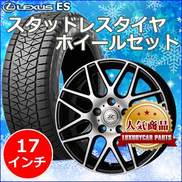 レクサス ES用 スタッドレスタイヤ ホイール付きセット(17インチ・アデューラ2)