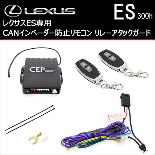 レクサス ES専用 CANインベーダー防止リモコン リレーアタックガード