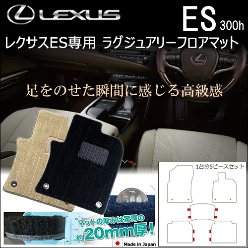 レクサス ES専用 ラグジュアリーフロアマット