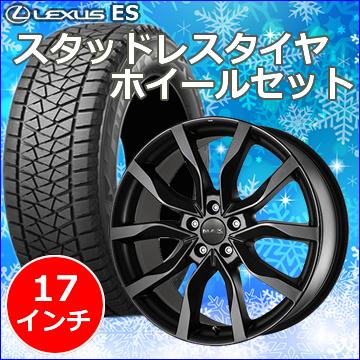 レクサス ES用 スタッドレスタイヤ ホイール付きセット(17インチ・KOLN)