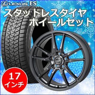レクサス ES用 スタッドレスタイヤ ホイール付きセット(17インチ・JP-520)