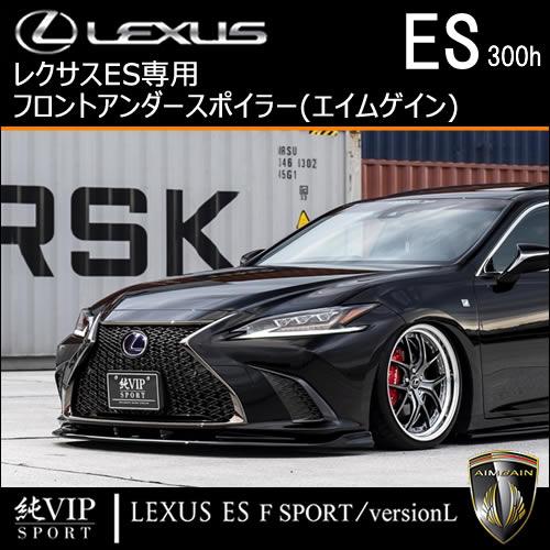 レクサス ES専用 フロントアンダースポイラー(エイムゲイン)