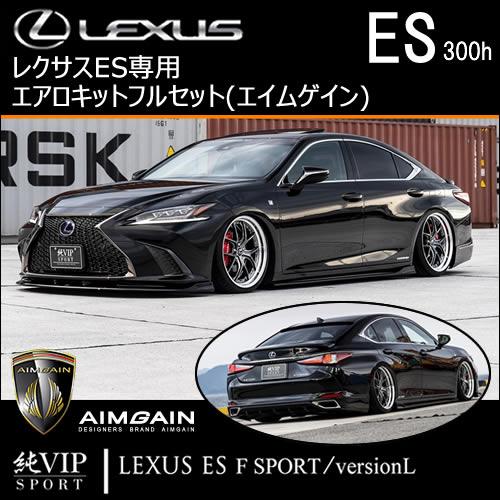 レクサス ES専用 エアロキットフルセット(エイムゲイン)
