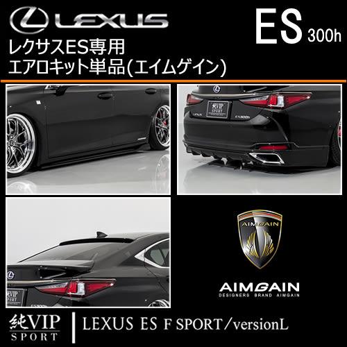 レクサス ES専用 エアロキット単品(エイムゲイン)