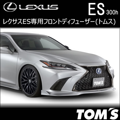レクサス ES専用 フロントディフューザー(トムス)