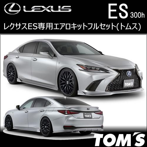 レクサス ES専用 エアロキットフルセット(トムス)