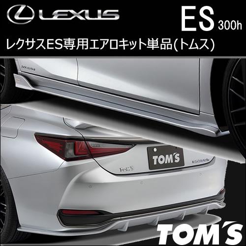 レクサス ES専用 エアロキット単品(トムス)