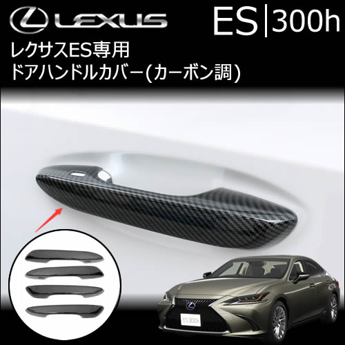 レクサス ES専用 ドアハンドルカバー(カーボン調)