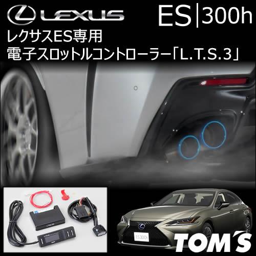 レクサス ES専用 TOM's 電子スロットルコントローラー「L.T.S.3」