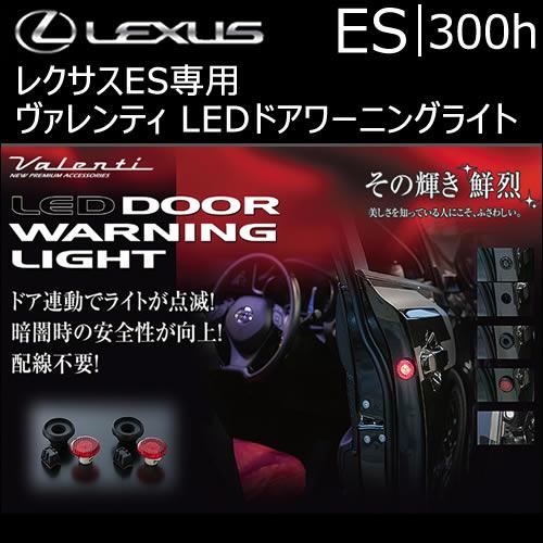 レクサス ES専用 ヴァレンティ LEDドアワーニングライト