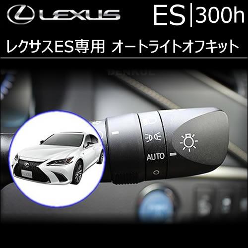 レクサス UX専用 オートライトオフキット