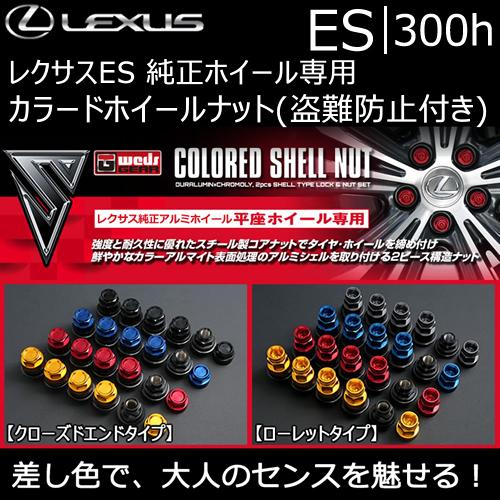 レクサス ES 純正ホイール専用 カラードホイールナット(盗難防止付き)