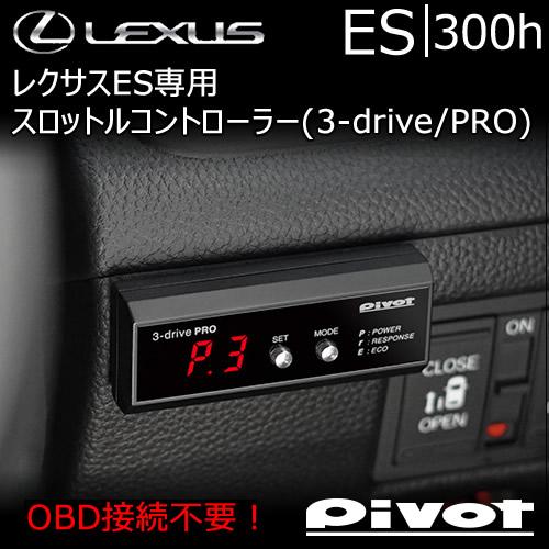 レクサス ES専用 スロットルコントローラー(3-drive PRO)