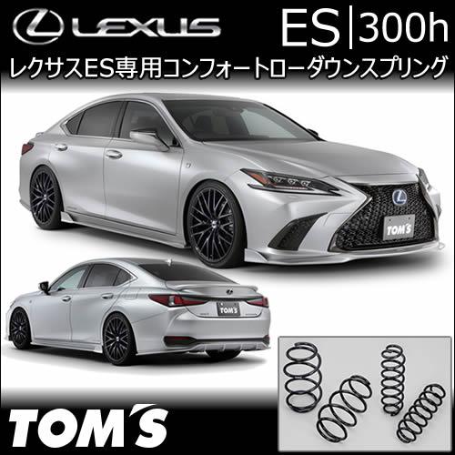 レクサス ES専用 TOM's コンフォートローダウンスプリング