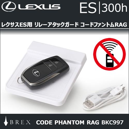 レクサスES用 リレーアタックガード コードファントムRAG