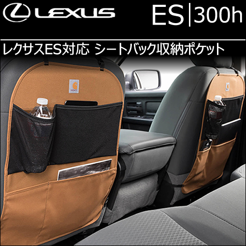 レクサス ES対応専用 COVERCRAFT シートバック収納ポケット