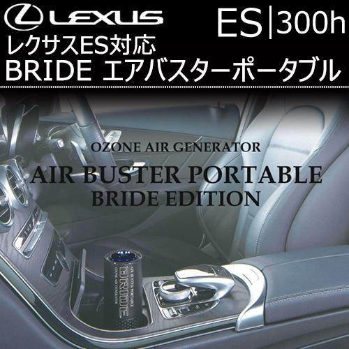 レクサス ES対応 BRIDE エアバスターポータブル
