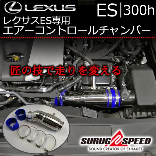 レクサス ES専用 エアーコントロールチャンバー(スルガスピード)