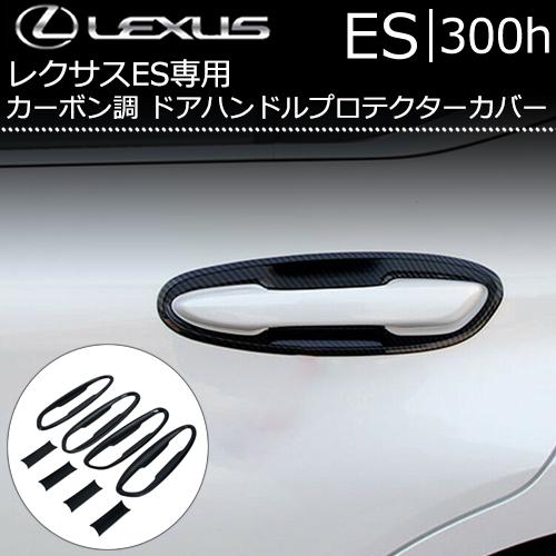 レクサス ES専用 カーボン調 ドアハンドルプロテクターカバー
