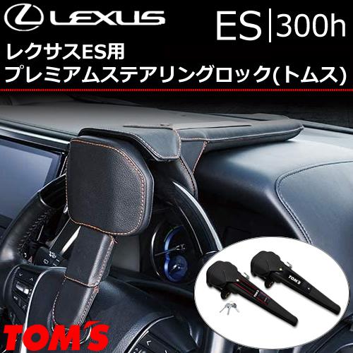 レクサス ES対応 TRD×モデリスタ プレミアムステアリングロック