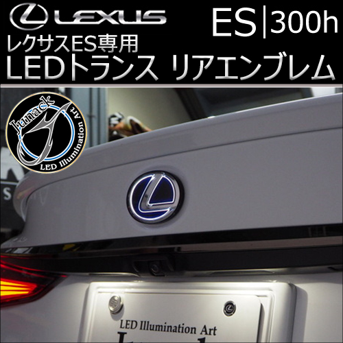 レクサス ES専用 LEDトランス リアエンブレム