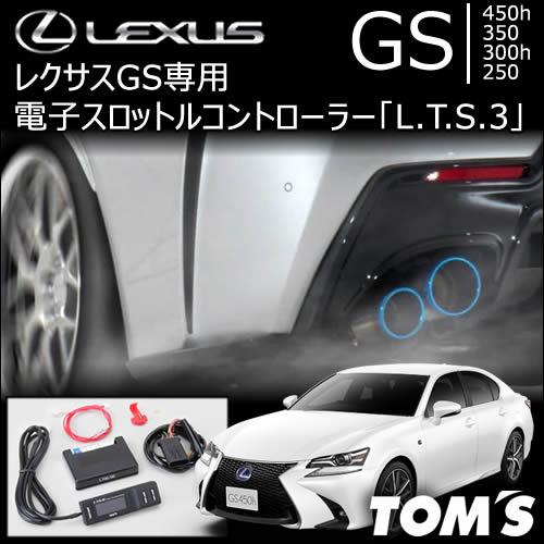 レクサス GS専用 TOM's 電子スロットルコントローラー「L.T.S.3」