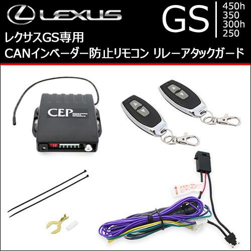 レクサス GS専用 リレーアタック防止 スマートガード