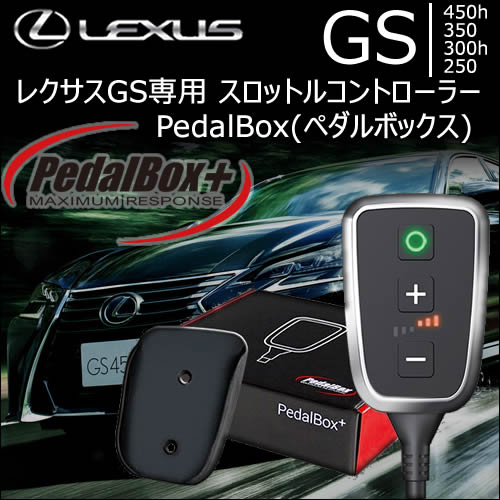 レクサス GS専用 スロットルコントローラー PedalBox(ペダルボックス)
