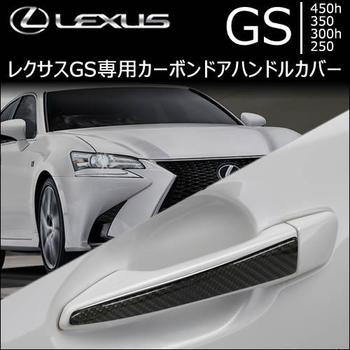 レクサス GS専用 カーボンドアハンドルカバー