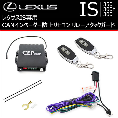 レクサス IS専用 CANインベーダー防止リモコン リレーアタックガード