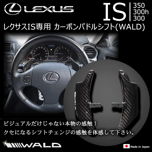 レクサス IS専用 カーボンパドルシフト(WALD)