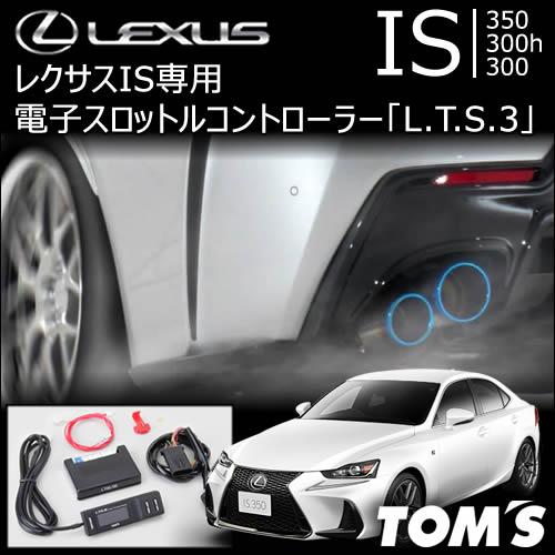 レクサス IS専用 TOM's 電子スロットルコントローラー「L.T.S.3」