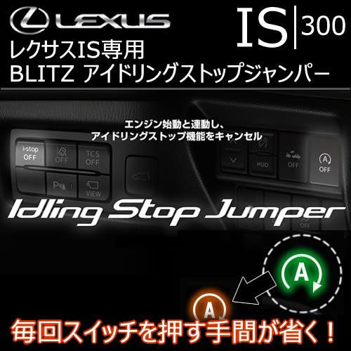 レクサス IS 300専用 BLITZ アイドリングストップジャンパー