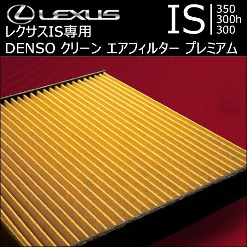 レクサス IS専用 DENSO クリーン エアフィルター プレミアム