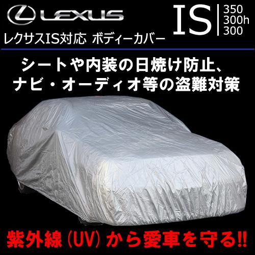 レクサス IS対応 ボディーカバー