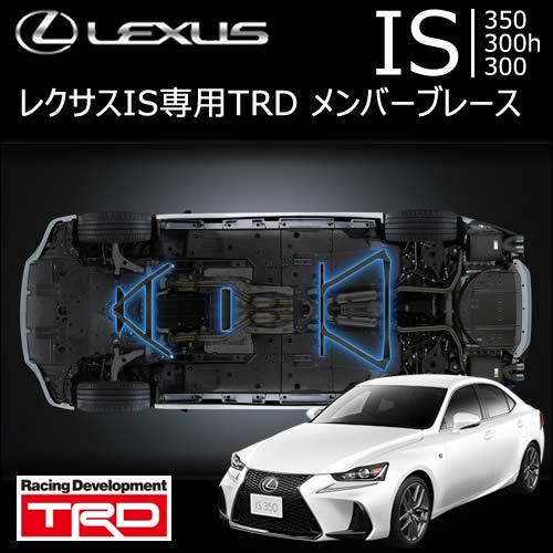 レクサス IS専用 メンバーブレース(TRD)