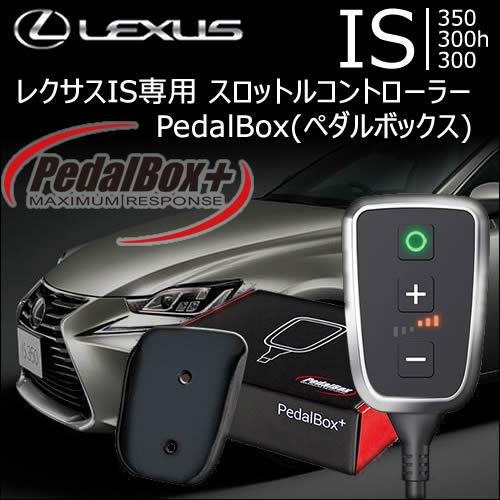 レクサス IS専用 スロットルコントローラー PedalBox(ペダルボックス)