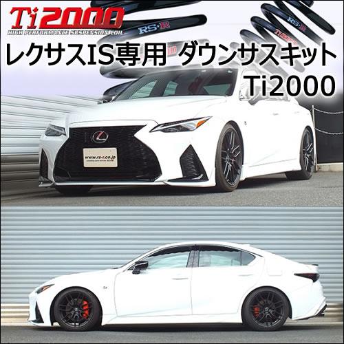 レクサス IS専用 ダウンサスキット(RS-R Ti2000)