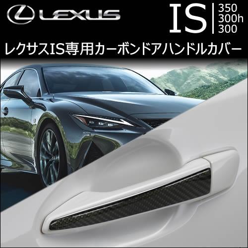 レクサス IS専用 カーボンドアハンドルカバー