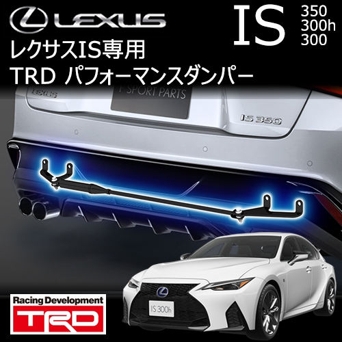 レクサス IS専用 TRD パフォーマンスダンパー