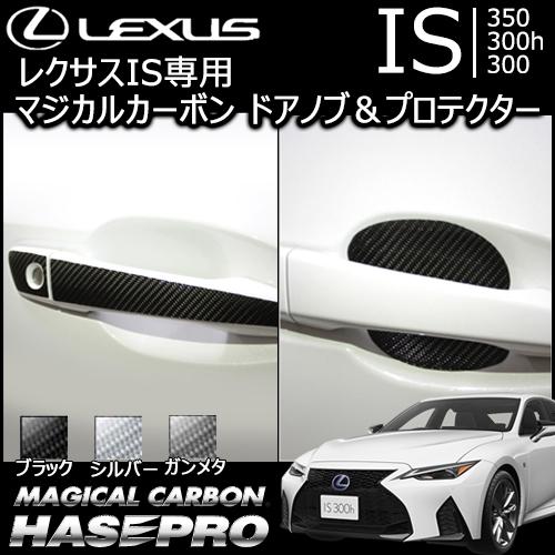 レクサス IS専用 マジカルカーボン ドアノブ&プロテクターセット