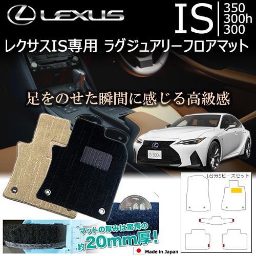 レクサスIS専用 ラグジュアリーフロアマット