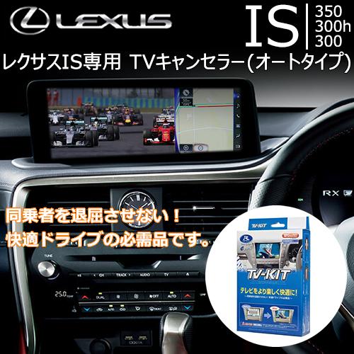 レクサス IS専用 テレビ&ナビ キャンセラー