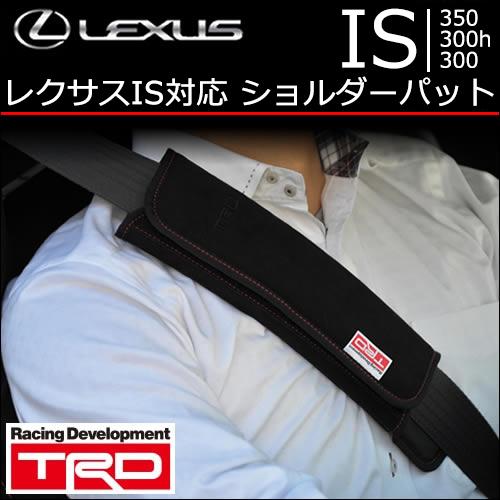 レクサス IS対応 ショルダーパッド(TRD)