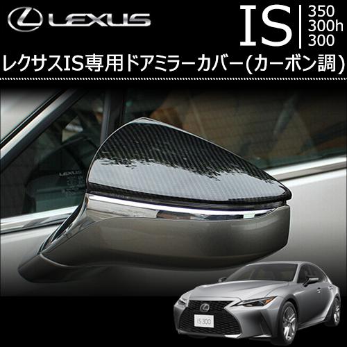 レクサス IS専用 ドアミラーカバー(カーボン調)