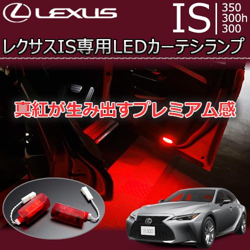 レクサス IS専用 LEDカーテシランプ(レッドエディション)