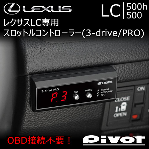 レクサス LC専用 スロットルコントローラー(3-drive PRO)