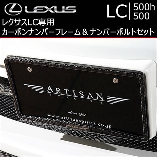 レクサス LC専用 カーボンナンバーフレーム&ナンバーボルトセット