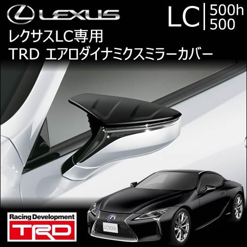 レクサス LC専用 TRD エアロダイナミクスミラーカバー